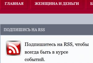 как подписаться на RSS