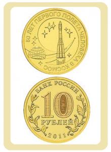 новая 10-рублевая монета