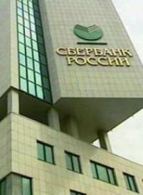 Снизились ставки по вкладам в крупнейших банках РФ