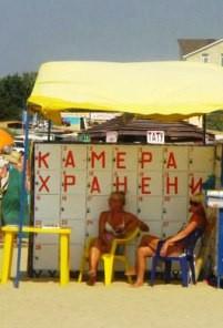 Простые бизнес идеи для курорта - камера хранения на пляже