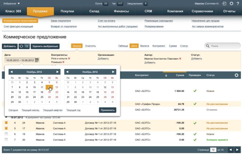 Бесплатная онлайн–программа для автоматизации бизнеса Класс365