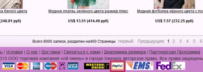 Система расчетов Paypal: как пользоваться?