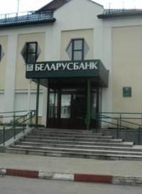 Беларусбанк разместит акции на лондонской бирже