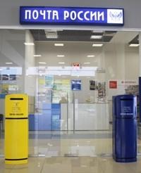 """""""Почта России"""" сократит число сотрудников"""
