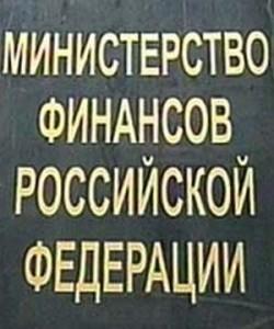 Министерство финансов России снизит расходы за счет пенсий и материнского капитала