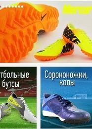 Бизнес в сети футбольный интернет магазин