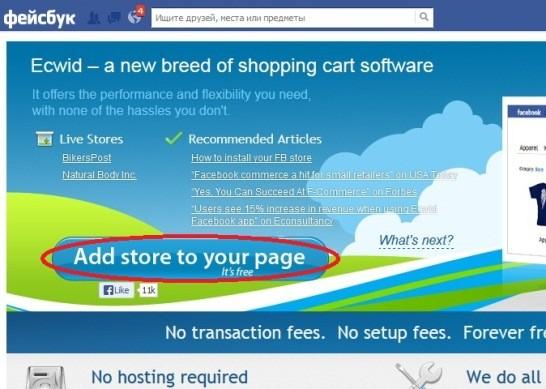 Как создать продающую страницу на Фейсбуке