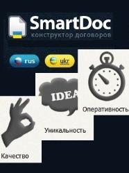 Почему составление договоров нужно доверить SmartDoc