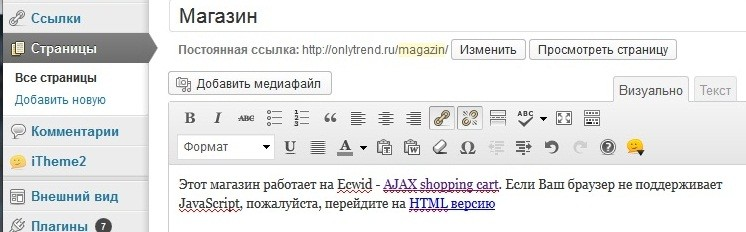 как сделать интернет-магазин на своем сайте