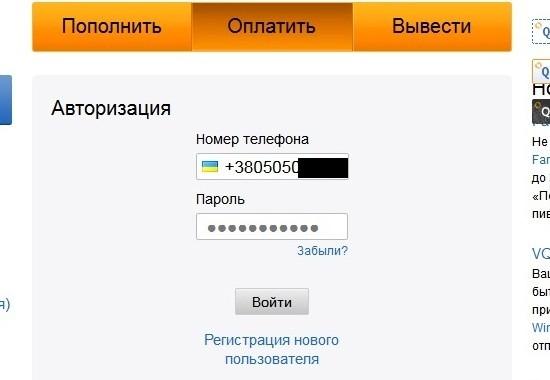 Регистрация в QIWI Украина