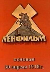 """""""Ленфильм"""" на грани закрытия"""