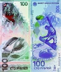 Центральный Банк выпустил новые банкноты к Олимпиаде 2014