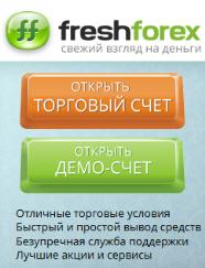 """Торговля на валютном рынке с """"FreshForex"""""""