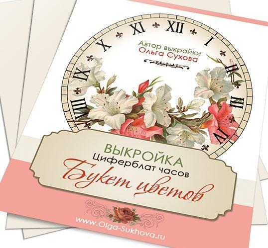 """Выкройка - циферблат часов """"Букет цветов"""""""