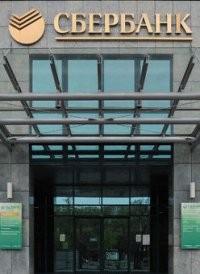 Сбербанк России объявил о выходе из оффшоров