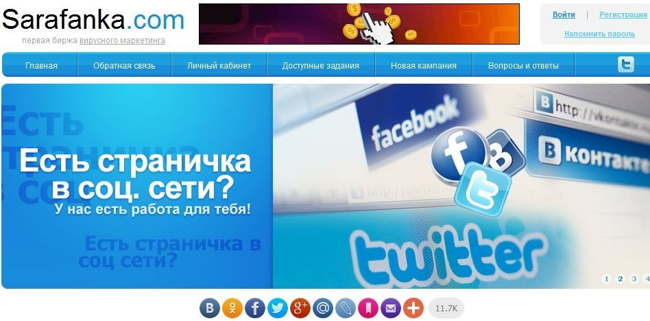 Обзор Sarafanka.com