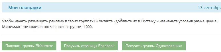 Обзор Sociate.ru