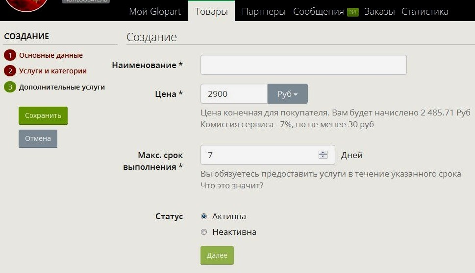 Обзор Glopart.ru