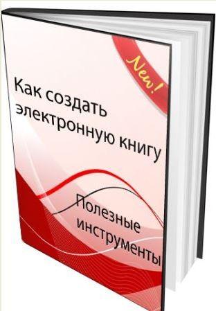 Как сделать электронную книгу: основные инструменты