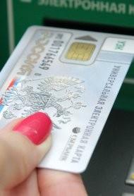 В России запущены универсальные электронные карты