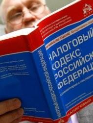 Госдума внесет поправки в Налоговый кодекс