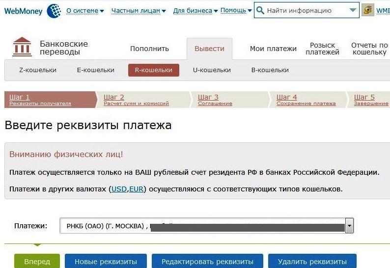 Как вывести вебмани в Крыму