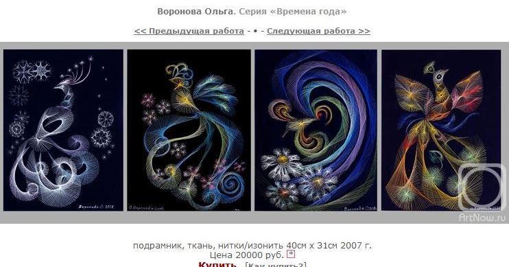 Изонить - волшебная нитяная графика