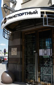 Центробанк лишил лицензии банк «Транспортный»