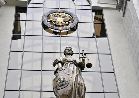 В России начал работу новый Верховный суд