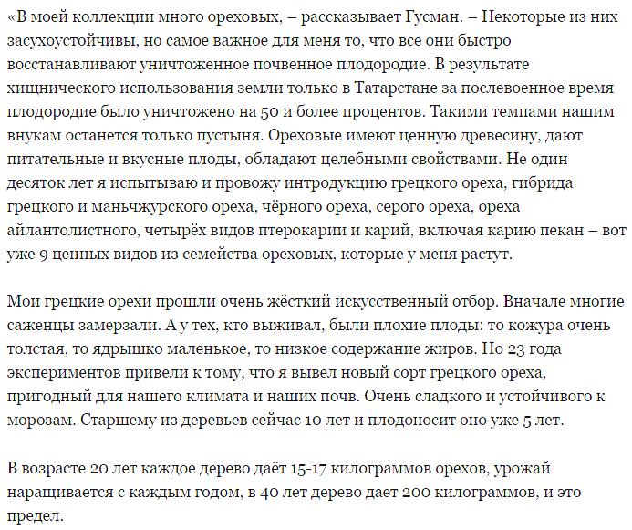 selskij-biznes-na-greckih-orehah 1