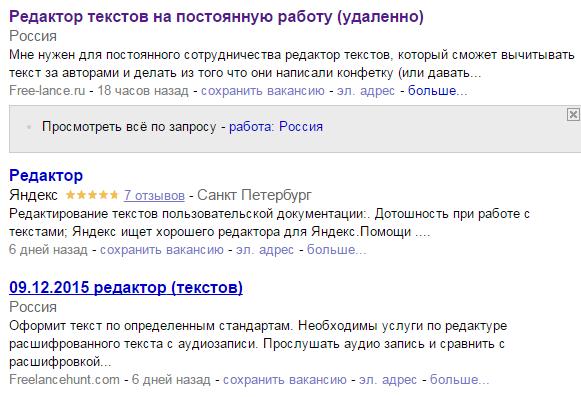 redaktor-tekstov-udalennaja-rabota