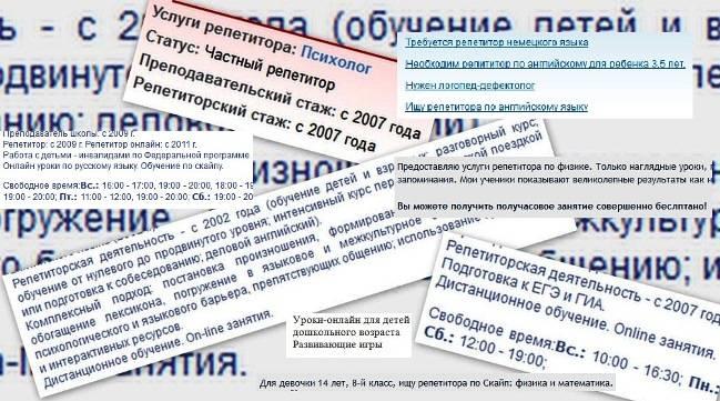 Подать объявление на работу репетитором работа в омске на авито свежие вакансии октябрьский округ
