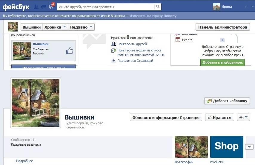 Как создать на Facebook интернет-магазин Ecwid