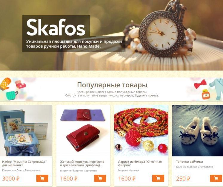 Сайт о продаже своей ручной работы