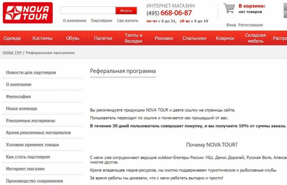 Заработок на туристическом сайте - партнерские программы.