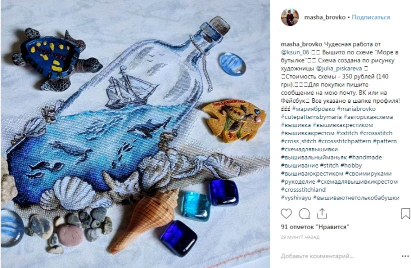 Красивый instagram handmade.